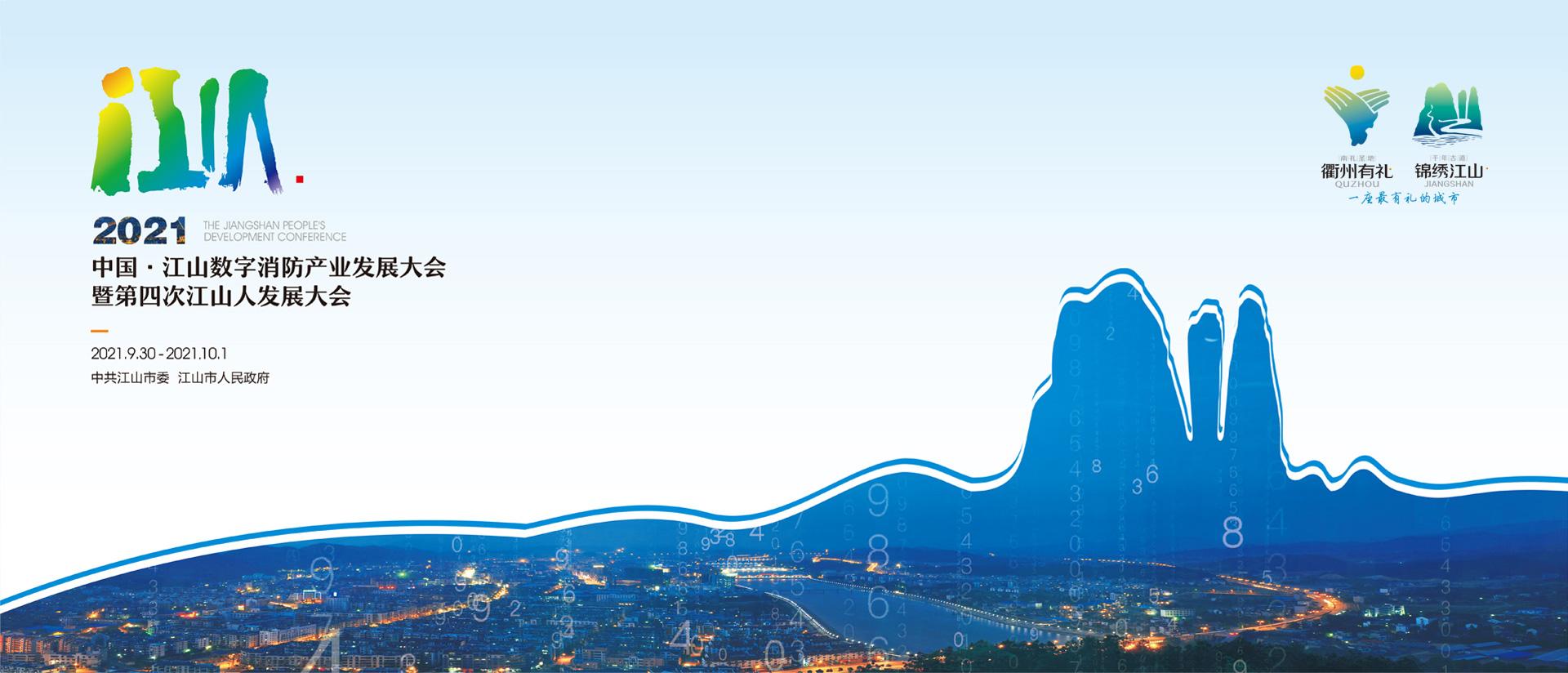 数字化升级:2021中国·江山数字消防产业发展大会成功举办