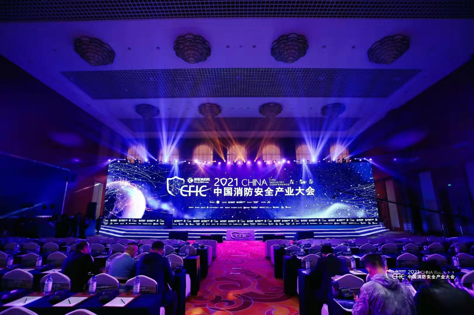 CFIC2021中国消防安全产业大会科技力量驱动产业融合变革探索新机遇