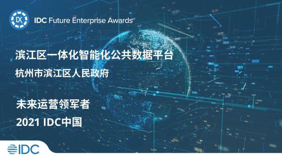 滨江区一体化智能化公共数据平台斩获IDC未来城市大奖