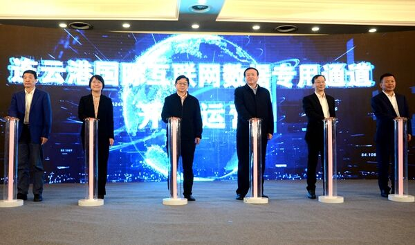 连云港国际互联网数据专用通道开通运营