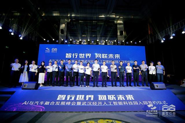 武汉人工智能科技园(经开区智能科技园)