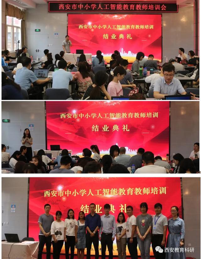人工智能 培训西安(西安科技技工学校)