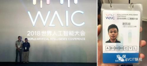 2018年世界人工智能大会(2020年世界人工智能大会)