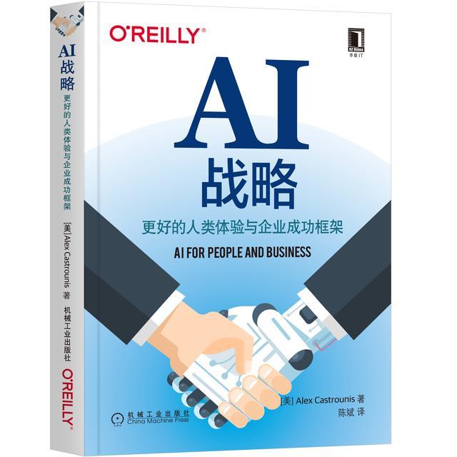 常见的人工智能(生活中有哪些人工智能的应用)