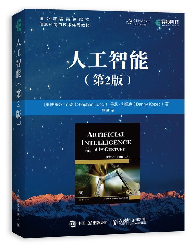 人工智能的定义(人工智能技术的定义)