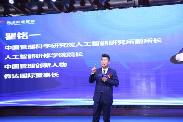微达人工智能家联网(微达国际董事局主席)