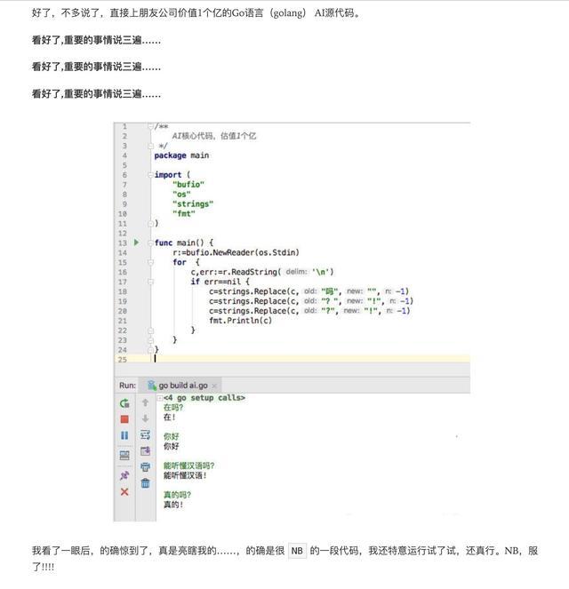 python人工智能实例代码(用python编写一个聊天程序)