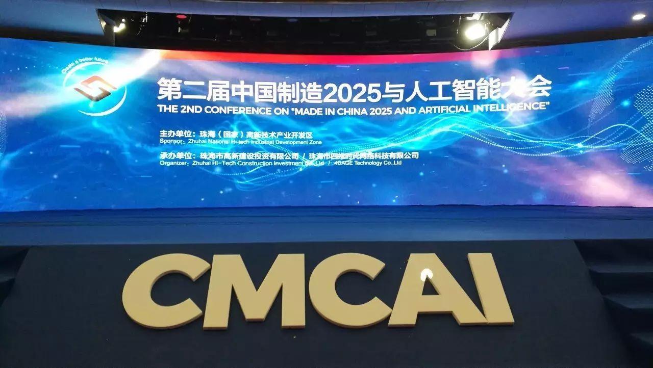 2020人工智能大会直播(2020人工智能大会)
