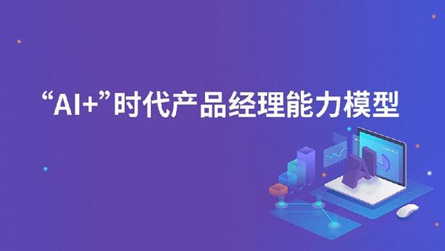 人工智能产品经理(什么是产品经理)
