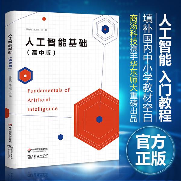 人工智能基础(人工智能六个方向)