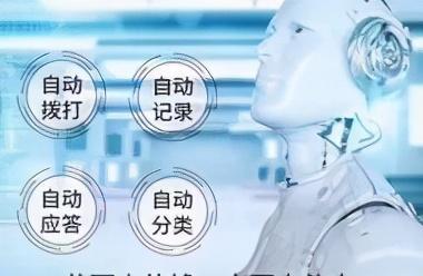人工智能语音电话机器人(人工智能机器人是真人吗)