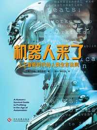 南果人工智能机器人(人工智能百科)