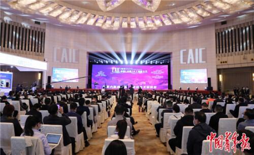 2020中国人工智能大会(ai赋能科技生活)