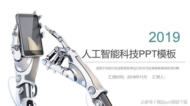 介绍人工智能的ppt(智能机器人项目简介)