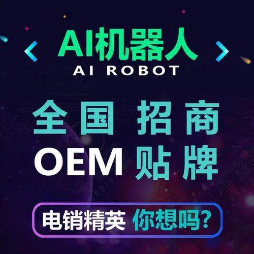 人工电销机器人智能(电销机器人开源)