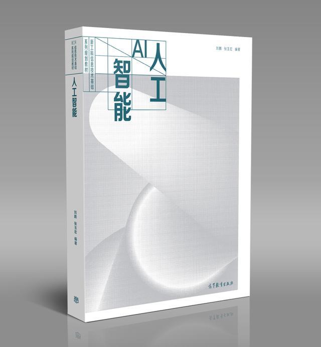 人工智能证书(人工智能公司)