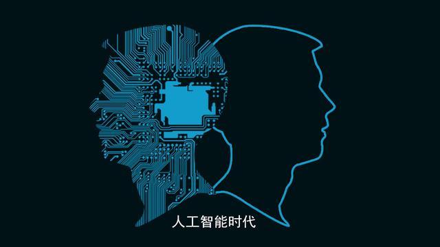 人工智能和人工智能语言(人工智能的应用)