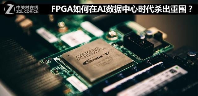 fpga 人工智能(fpga工程师能干到多少岁)
