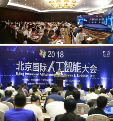 北京人工智能怎么样(北京AI人工智能开发公司)