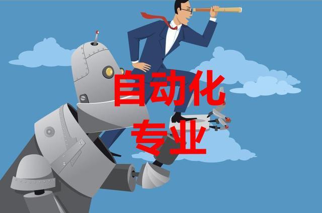 人工智能自动化专业(自动化与人工智能哪个专业好)