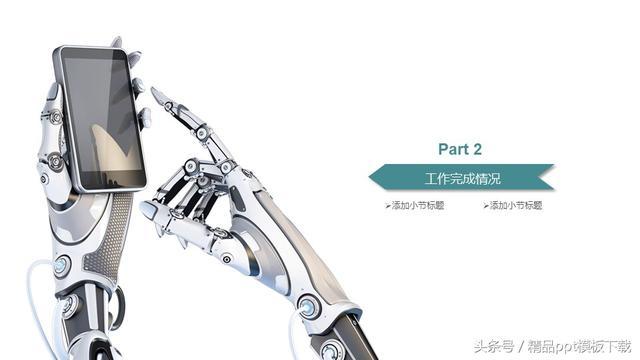 人工智能 技术ppt(人工智能技术发展现状)