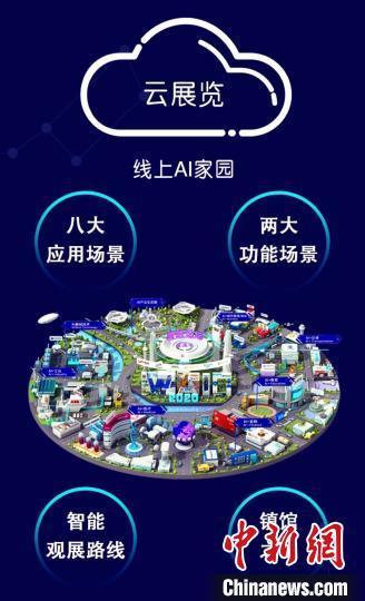 2019世界人工智能大会(中国人工智能峰会)