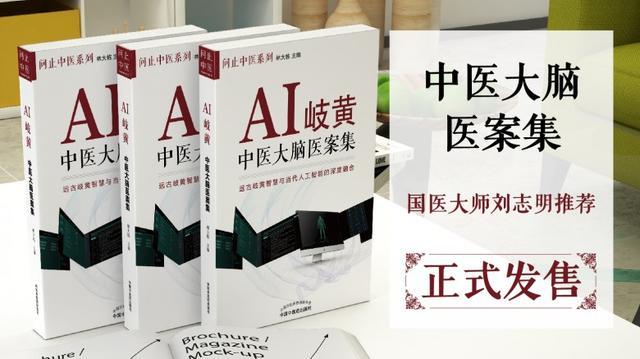 中医人工智能软件(人工智能对话app)