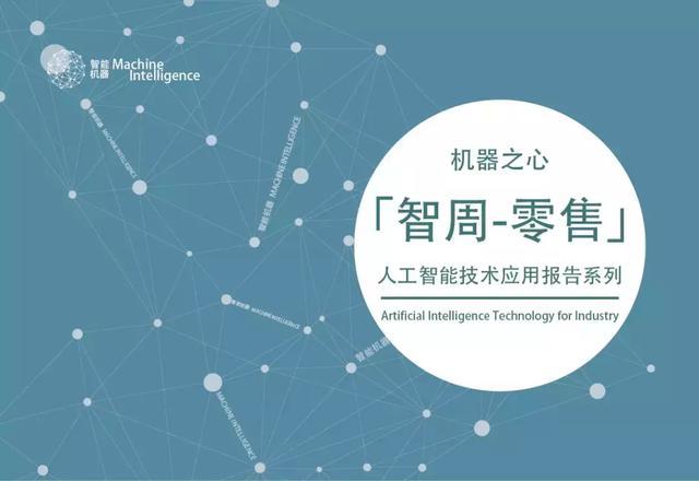 人工智能 电商(人工智能在跨境电商的应用)