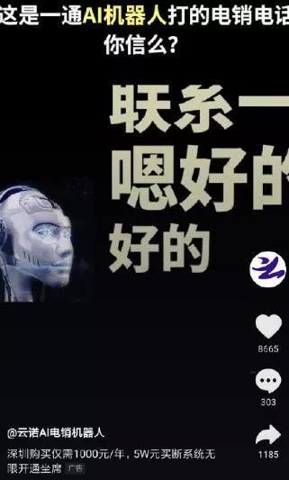 人工智能电话(人工智能与生活)