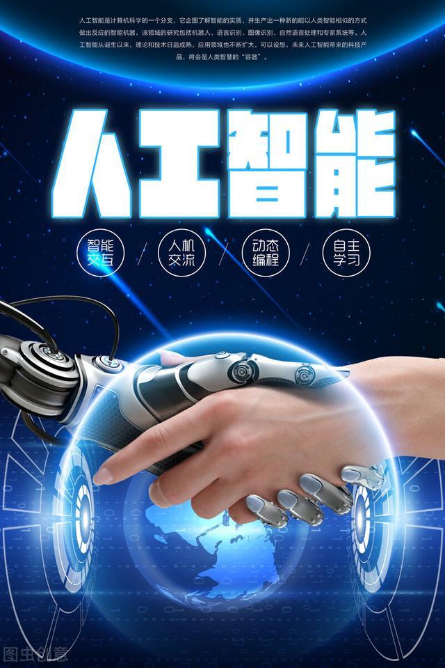 人工智能技术的定义(什么是ai技术)