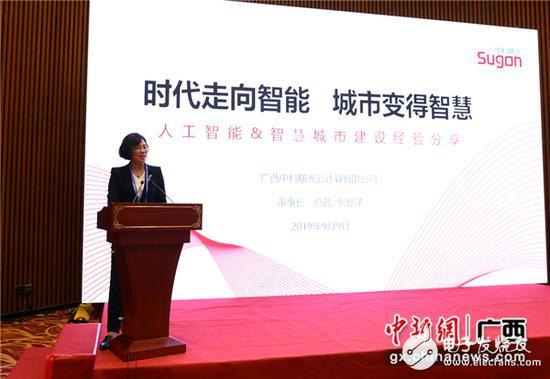 国际人工智能峰会(人工智能北京共识)