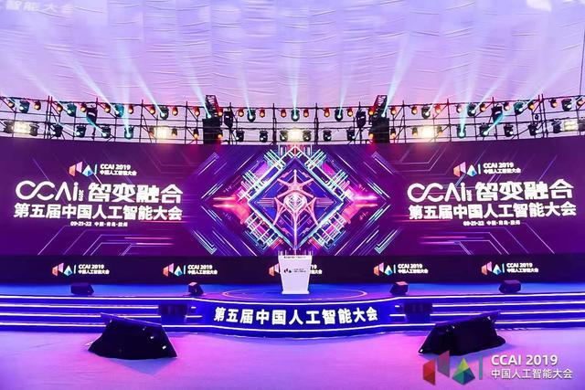 中国人工智能大会(2021杭州人工智能大会)