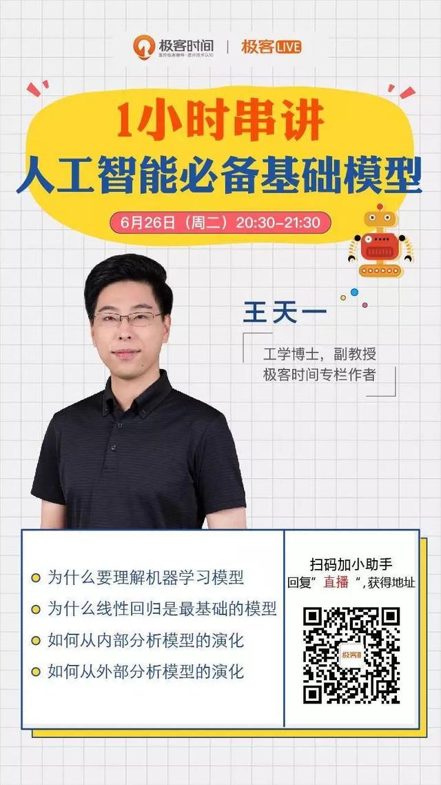 人工智能基础课(ABA七个基础课)