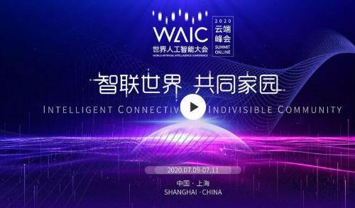 waic人工智能大会(首次人工智能会议)