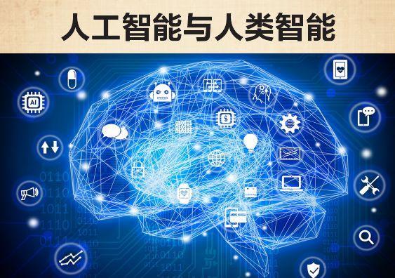 人工智能讲座(人工智能的概念)