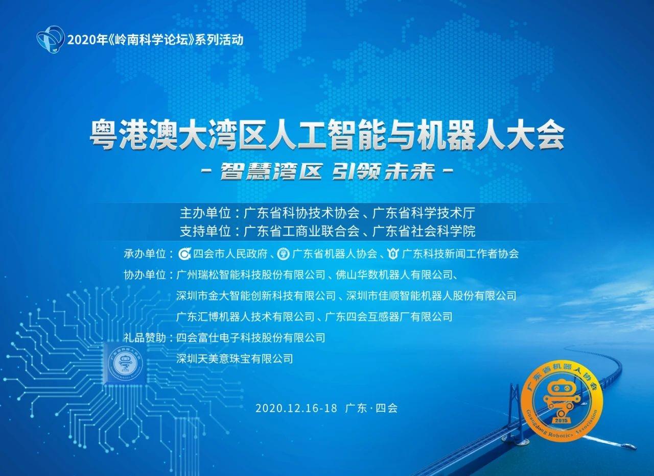 广东 人工智能(广东人工智能产业协会)