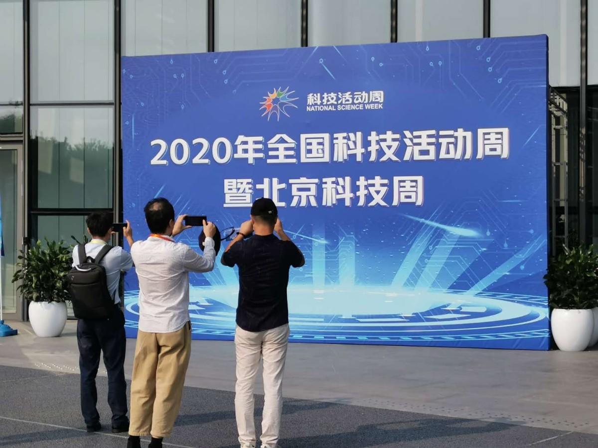 北京的人工智能(人工智能产业)