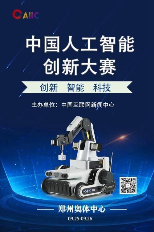 人工智能创新赛(全球人工智能大赛有哪些)