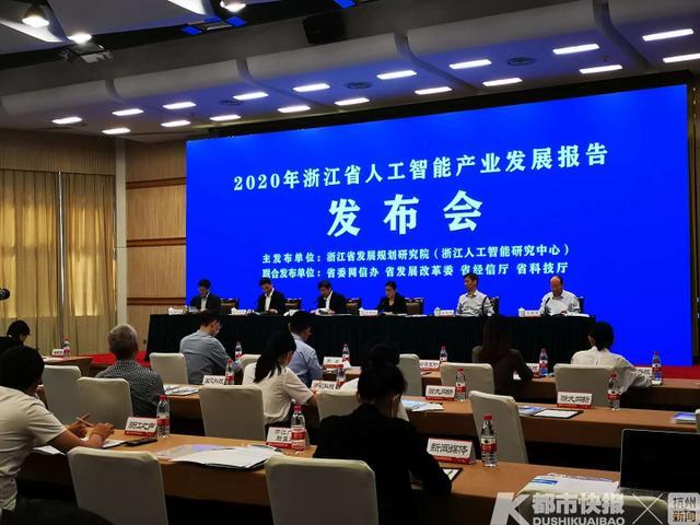 浙江人工智能(2021全球人工智能技术博览会)