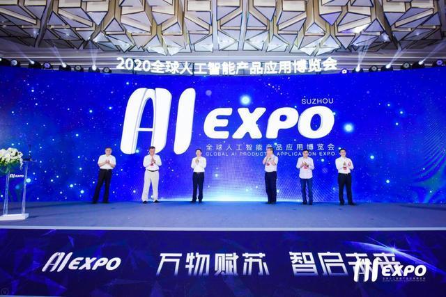 全球人工智能产品应用博览会(深圳高交会)