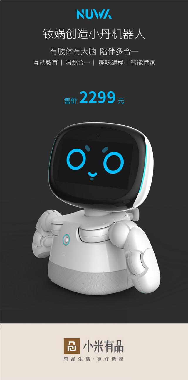 哪里能买到人工智能机器人(人工智能与机器人之间的关系)