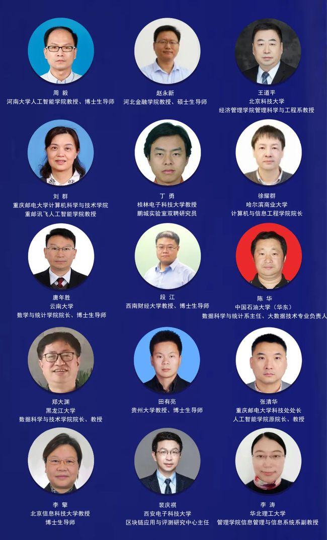 北京人工智能专业(人工智能学校)