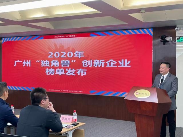 广州10大人工智能企业(致景科技独角兽)