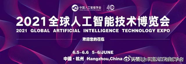人工智能展览会(人工智能课程)