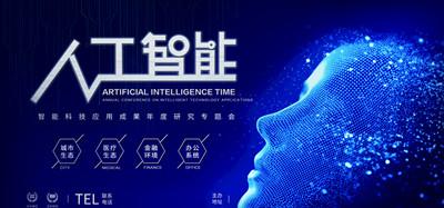 人工智能就业方面(人工智能技术)