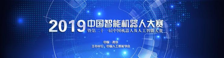 中国智能机器人(中国智能家居前十名)