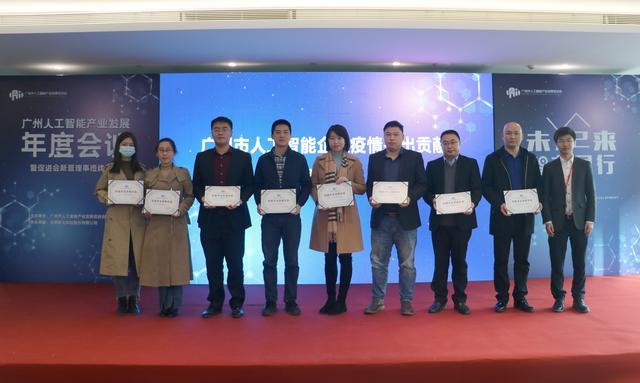 广州人工智能公司(广州人工智能硕士)