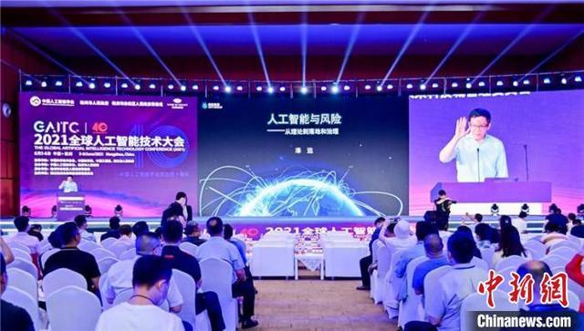 人工智能大会(2021年人工智能展会)
