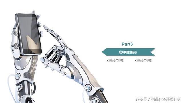 人工智能的ppt(智能机器人ppt课件)