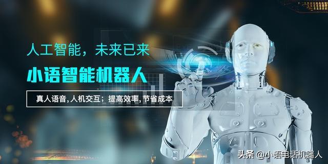 人工智能电话销售机器人(百应机器人)